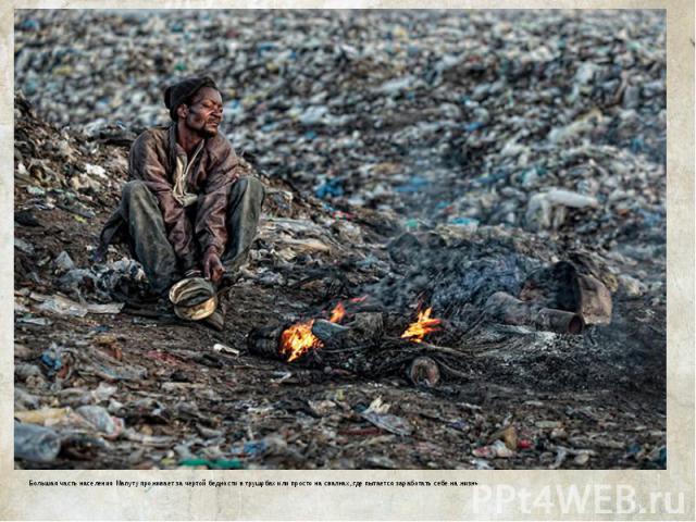 Большая часть населения Мапуту проживает за чертой бедности в трущобах или просто на свалках, где пытается заработать себе на жизнь. Большая часть населения Мапуту проживает за чертой бедности в трущобах или просто на свалках, где пытается заработат…