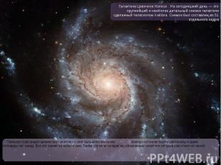 Телескоп Хабл видит множество галактик,но свет большинства из них покинул источн