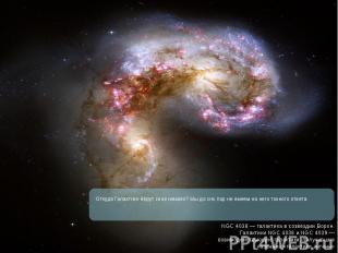 Откуда Галактики берут свое начало? Мы до сих пор не имеем на него точного ответ