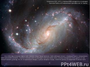 Но в 1924 году астроном Эдвин Хабл изменил общее представление. Хабл наблюдал ко