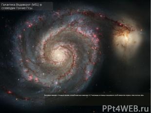 Вселенная началась с большого взрыва, который произошел примерно 13,7 миллиарда