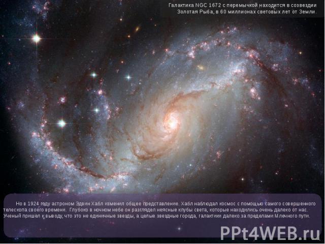 Но в 1924 году астроном Эдвин Хабл изменил общее представление. Хабл наблюдал космос с помощью самого совершенного телескопа своего времени. Глубоко в ночном небе он разглядел неясные клубы света, которые находились очень далеко от нас. Ученый прише…