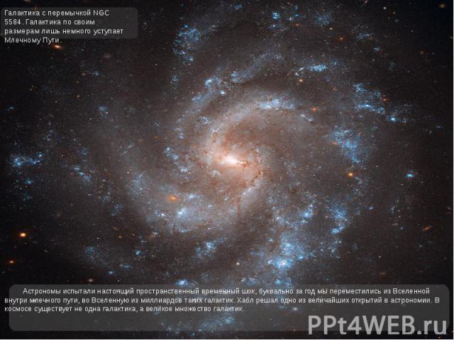 Астрономы испытали настоящий пространственный временный шок, буквально за год мы переместились из Вселенной внутри млечного пути, во Вселенную из миллиардов таких галактик. Хабл решал одно из величайших открытий в астрономии. В космосе существует не…