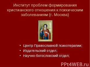 Центр Православной психотерапии; Центр Православной психотерапии; Издательский о