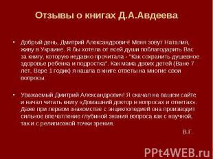 Добрый день, Дмитрий Александрович! Меня зовут Наталия, живу в Украине. Я бы хот