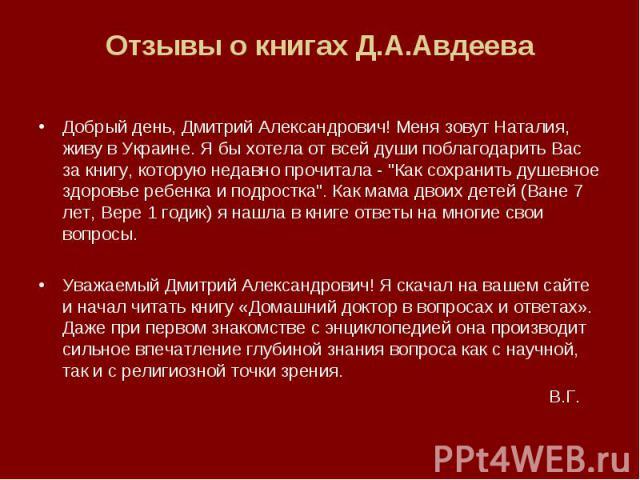 """Добрый день, Дмитрий Александрович! Меня зовут Наталия, живу в Украине. Я бы хотела от всей души поблагодарить Вас за книгу, которую недавно прочитала - """"Как сохранить душевное здоровье ребенка и подростка"""". Как мама двоих детей (Ване 7 ле…"""