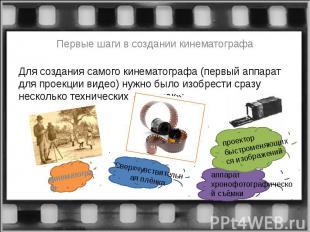 Первые шаги в создании кинематографаДля создания самого кинематографа (первый ап