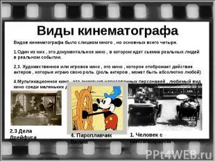 Виды кинематографаВидов кинематографа было слишком много , но основных всего чет
