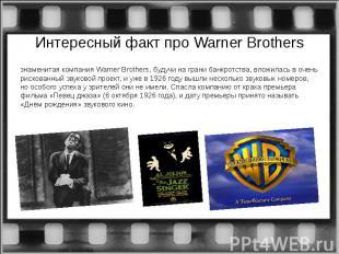 Интересный факт про Warner Brothersзнаменитая компания Warner Brothers, будучи н