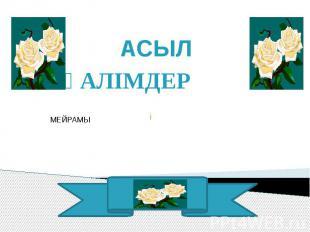 МҰҒАЛІМДЕР