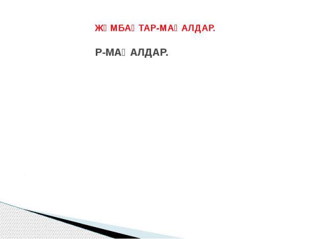 ЖҰМБАҚТАР-МАҚАЛДАР. Р-МАҚАЛДАР.