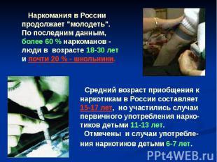 """Наркомания в России продолжает """"молодеть"""". По последним данным, более 60 % нарко"""