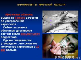 Иркутская область вышла на II место в России по употреблению наркотиков . Сейчас