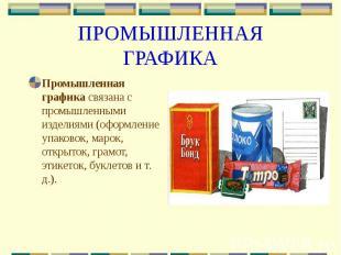 ПРОМЫШЛЕННАЯ ГРАФИКА Промышленная графика связана с промышленными изделиями (офо