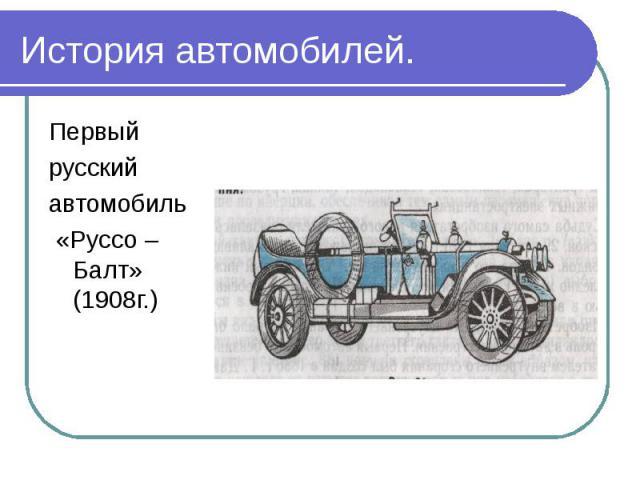 История автомобилей. Первый русский автомобиль «Руссо – Балт» (1908г.)