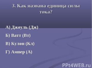А) Джоуль (Дж) А) Джоуль (Дж) Б) Ватт (Вт) В) Кулон (Кл) Г) Ампер (А)