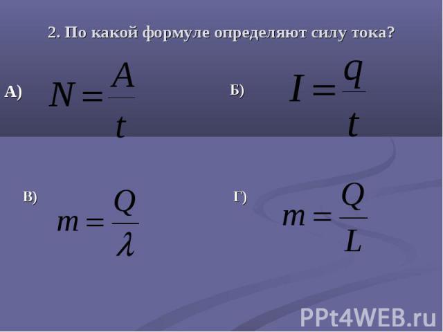 В) Г) В) Г)