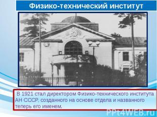 Физико-технический институт