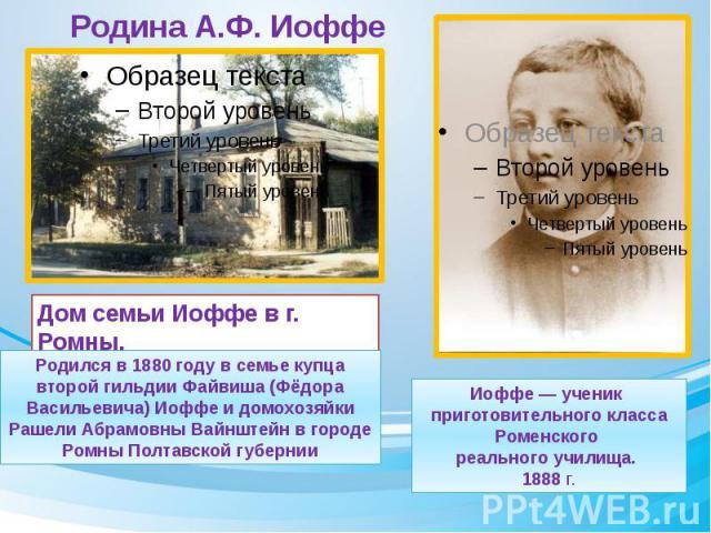 Родина А.Ф. Иоффе
