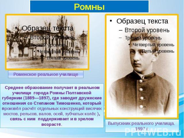 Ромны