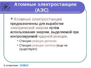 Атомные электростанцим (АЭС) Атомные электростанции предназначенны для выработки