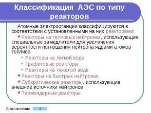 Классификация АЭС по типу реакторов Атомные электростанции классифицируются в со