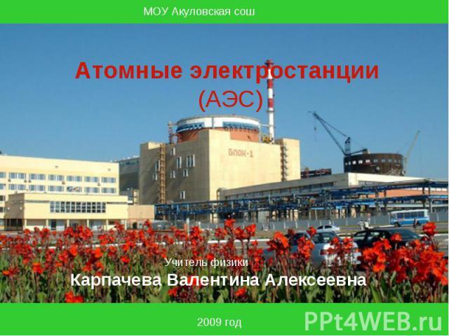 Атомные электростанции (АЭС)
