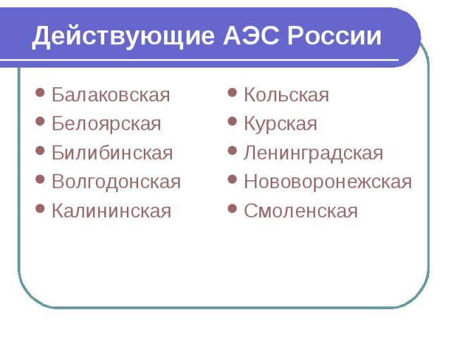 Действующие АЭС России Балаковская Белоярская Билибинская Волгодонская Калининская