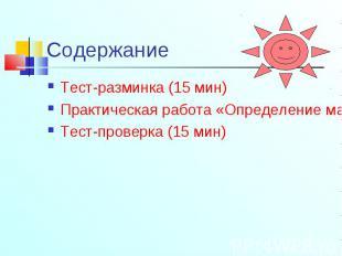 Тест-разминка (15 мин) Тест-разминка (15 мин) Практическая работа «Определение м