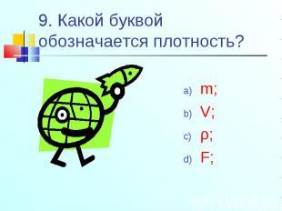 m; m; V; ρ; F;