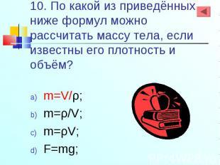 m=V/ρ; m=V/ρ; m=ρ/V; m=ρV; F=mg;