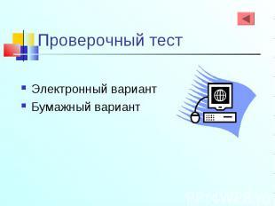 Электронный вариант Электронный вариант Бумажный вариант