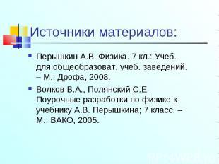Перышкин А.В. Физика. 7 кл.: Учеб. для общеобразоват. учеб. заведений. – М.: Дро