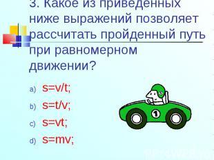 s=v/t; s=v/t; s=t/v; s=vt; s=mv;