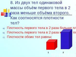 Плотность первого тела в 2 раза больше плотности второго; Плотность первого тела