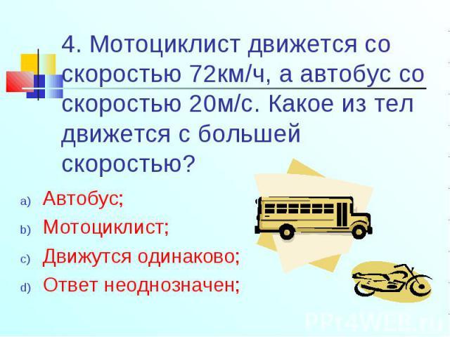 Автобус; Автобус; Мотоциклист; Движутся одинаково; Ответ неоднозначен;