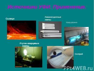 Источники УФИ. Применение. Солнце Ртутно-кварцевые лампы
