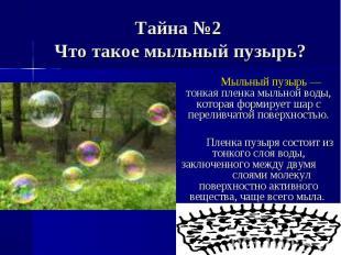 Мыльный пузырь — тонкая пленка мыльной воды, которая формирует шар с переливчато