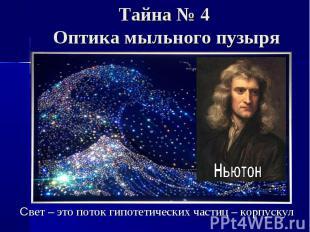 Свет – это поток гипотетических частиц – корпускул Свет – это поток гипотетическ