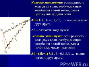 Условие максимума: если разность хода двух волн, возбуждающих колебания в этой т