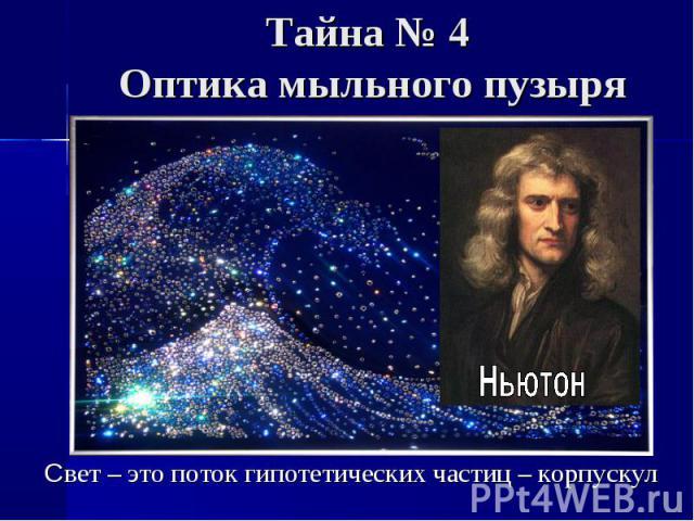Свет – это поток гипотетических частиц – корпускул Свет – это поток гипотетических частиц – корпускул