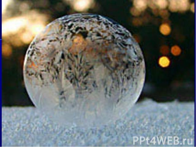 При выдувании пузырей на сильном морозе –20°C , –25°C сразу же в разных точках поверхности возникают мелкие кристаллики, которые быстро разрастаются и наконец сливаются в единую картину, по красоте не уступающей морозным рисункам на окне. При выдува…