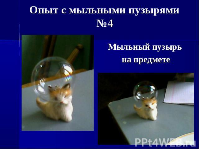 Мыльный пузырь Мыльный пузырь на предмете