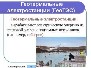 Геотермальные электростанции (ГеоТЭС) Геотермальные электростанции вырабатывают
