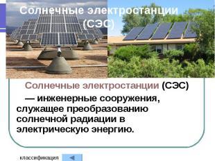 Солнечные электростанции (СЭС) Солнечные электростанции (СЭС) — инженерные соору