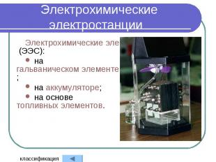 Электрохимические электростанции Электрохимические электростанции (ЭЭС): на галь