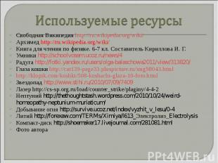 Свободная Википедия http://ru.wikipedia.org/wiki/ Свободная Википедия http://ru.
