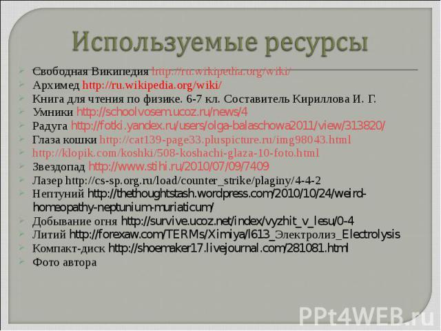 Свободная Википедия http://ru.wikipedia.org/wiki/ Свободная Википедия http://ru.wikipedia.org/wiki/ Архимед http://ru.wikipedia.org/wiki/ Книга для чтения по физике. 6-7 кл. Составитель Кириллова И. Г. Умники http://schoolvosem.ucoz.ru/news/4 Радуга…