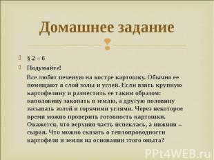 § 2 – 6 § 2 – 6 Подумайте! Все любят печеную на костре картошку. Обычно ее помещ