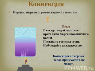 Перенос энергии струями жидкости или газа. Перенос энергии струями жидкости или